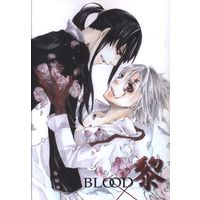 Doujinshi - Novel - BLOOD+ / Kanda x Allen (BLOOD+黎 前編) / OWL TOWN