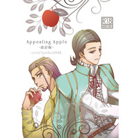 [Boys Love (Yaoi) : R18] Doujinshi - Novel - Dragon Quest XI / Greig x Sylvia (Appealing Apple -改訂版-) / perfectPINK