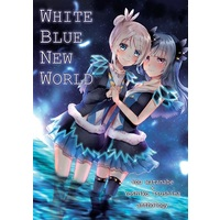 Doujinshi - Manga&Novel - Anthology - Love Live! Sunshine!! / Tsushima Yoshiko & Watanabe You (WHITE BLUE NEW WORLD) / ようよし合同誌製作委員会