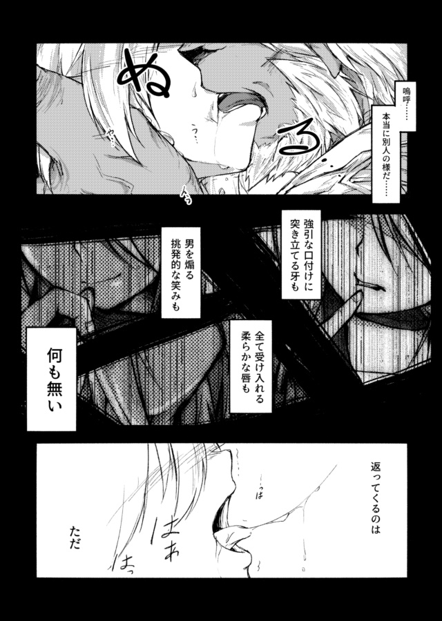 [Boys Love (Yaoi) : R18] Doujinshi - Final Fantasy XIV (記憶喪失) / Little Rumor