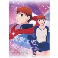 Doujinshi - Anthology - Fate/stay night / Shirou & All Characters (衛宮士郎、下さい。) / GUMPAN