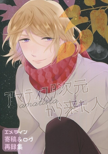 Doujinshi - Omnibus - Hetalia / Spain x France & United Kingdom x France (アマティスタ次元から来た人) / Emeline