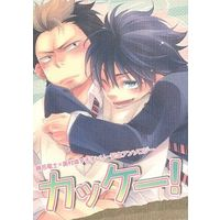 Doujinshi - Manga&Novel - Anthology - Blue Exorcist / Suguro x Rin (カッケー!) / 金平糖/西華/まろまろ