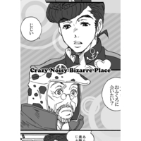 Doujinshi - Jojo Part 4: Diamond Is Unbreakable / Joseph & Jyosuke (Crazy Noisy Bizarre Place) / M2L