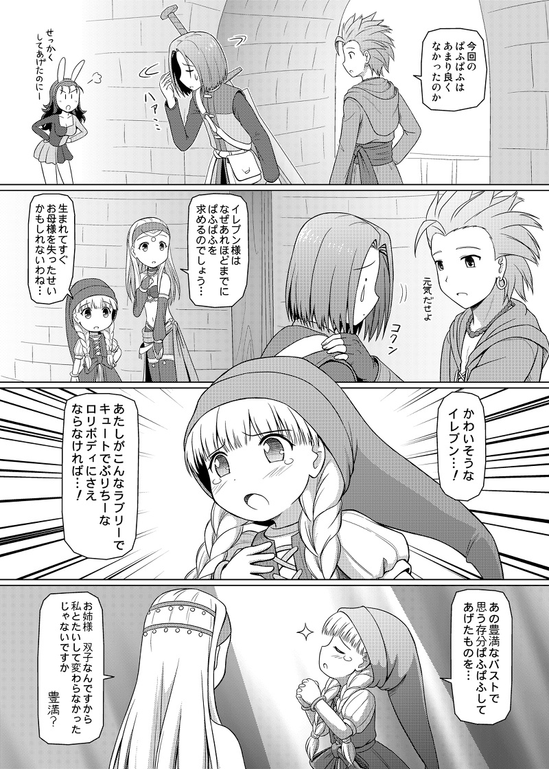 Doujinshi - Compilation - Dragon Quest XI / Veronica & Serena & Hero (DQ XI) & Jade (ドラクエ11PM(ぱふぱふマスターの略)) / 今日もスパゲ