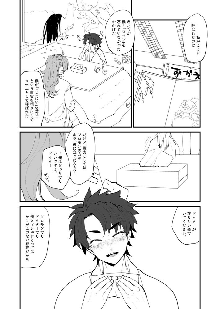 [Boys Love (Yaoi) : R18] Doujinshi - Fate/Grand Order / Merlin (Fate Series) x Romani Archaman (MR再録) / どくぬま