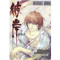 Doujinshi - Death Note / Yagami Light (【コピー誌】彼岸 HI‐GAN) / kashi