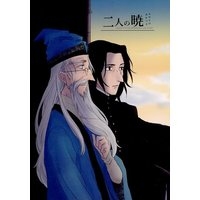 Doujinshi - Harry Potter Series / Severus Snape (二人の暁) / スタジオ鼻苺