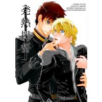 [Boys Love (Yaoi) : R18] Doujinshi - Legend of the Galactic Heroes / Siegfried Kircheis x Reinhard von Lohengramm (発熱提督) / 蒼庵