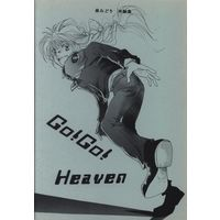 Doujinshi - Novel - Mobile Suit Gundam Wing / Heero Yuy x Duo Maxwell (Go!Go!Heaven *再録) / EN REVE