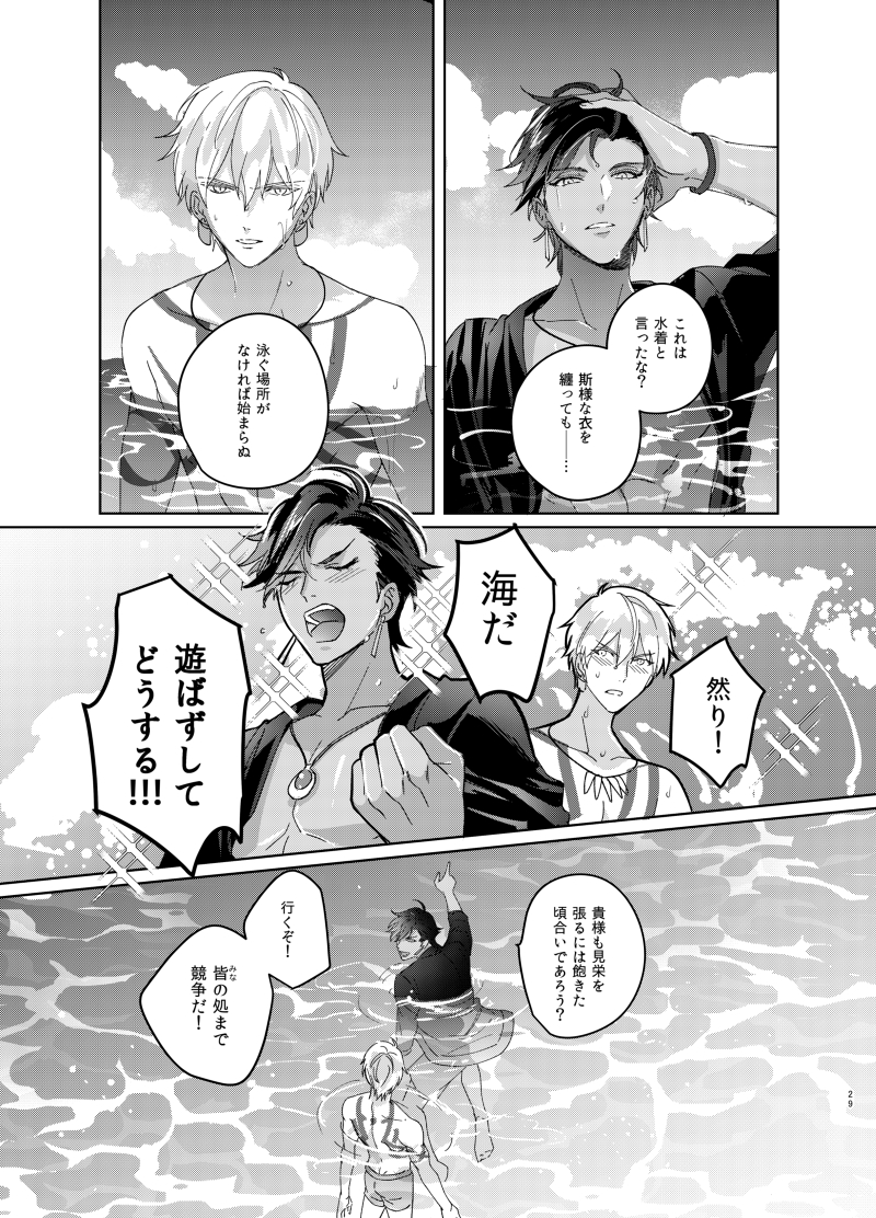 [Boys Love (Yaoi) : R18] Doujinshi - Fate/Grand Order / Gilgamesh x Ozymandias (Fate Series) (盟主在りて美観の夏) / tkciao