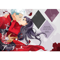 Doujinshi - Fate/stay night / Archer x Rin Tohsaka & Archer x Rin (私のアーチャー) / Sandwich