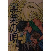 Doujinshi - Novel - Mobile Suit Gundam Wing / Heero Yuy x Duo Maxwell (罪業の唄) / POINT・119