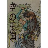 Doujinshi - Novel - Mobile Suit Gundam Wing / Heero Yuy x Duo Maxwell (空の王国) / POINT・119