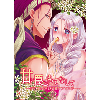 [Boys Love (Yaoi) : R18] Doujinshi - Manga&Novel - Anthology - The Heroic Legend of Arslan / Gieve  x Arslan (甘い罠でもてなして) / Cotton Club
