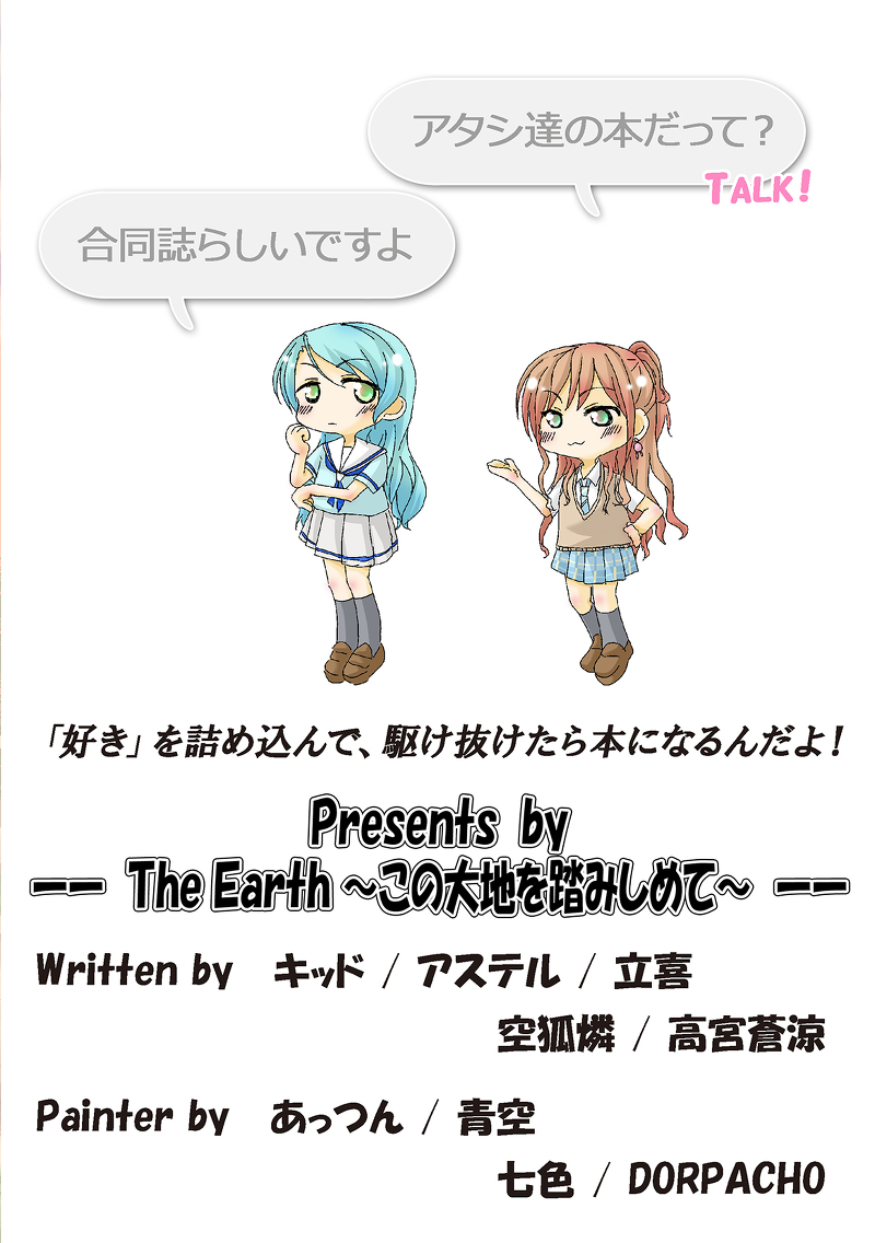 Doujinshi - Manga&Novel - Anthology - BanG Dream! / Imai Risa & Hikawa Sayo (夏色Memories) / The Earth~この大地を踏みしめて~
