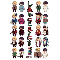 Doujinshi - Hetalia / United Kingdom x Japan (しまぐにとえ~にち) / AIR