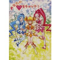 Doujinshi - HeartCatch PreCure! (あなたのハートをキャッチ!) / Avalon