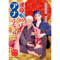 [Boys Love (Yaoi) : R18] Doujinshi - Novel - Fate/stay night / Lancer  x Archer (運命呪わばアナふたつ?!) / Peacel