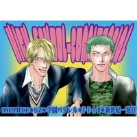 Doujinshi - ONE PIECE / Sanji x Zoro (HIGH SCHOOL CONFIDENCIAL) / F・E・A・R