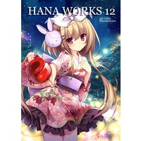 Doujinshi - Illustration book - HANA WORKS 12 / 祭社 (Matsurija)