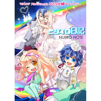 Doujinshi - Anthology - Macross Frontier / Alto x Sheryl (ニジイロ日記-NIJIIRONOTE-) / CAPELLA☆NONTY