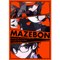 Doujinshi - Illustration book - MAZEBON / 生け贄