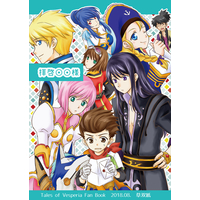 Doujinshi - Tales of Vesperia / All Characters (Tales Series) (拝啓○○様) / 草双紙