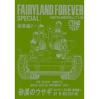 Doujinshi - Compilation - Military (砂漠のウサギ FAIRYLAND FOREVER SPECIAL 総集編 2+) / グループダンジョン