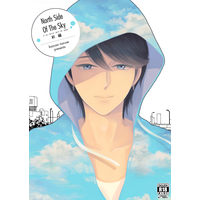 [Boys Love (Yaoi) : R18] Doujinshi - North Side Of The Sky前編 / ECP