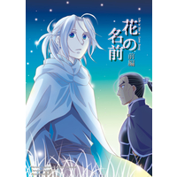 Doujinshi - The Heroic Legend of Arslan / Daryun x Arslan (花の名前 前編) / 藍屋