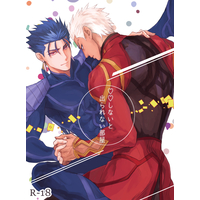 [Boys Love (Yaoi) : R18] Doujinshi - Novel - Fate/Grand Order / Archer (Fate/stay night) x Lancer (Fate/stay night) (〇〇しないと出られない部屋) / SivAsh