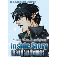 [Boys Love (Yaoi) : R18] Doujinshi - Novel - Legend of the Galactic Heroes / Walter von Schenkopp x Yang Wen-li (Inside Story) / HEAVENS GATE