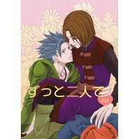 [Boys Love (Yaoi) : R18] Doujinshi - Novel - Dragon Quest XI / Camus x Hero (DQ XI) (ずっと二人で) / Worlds End