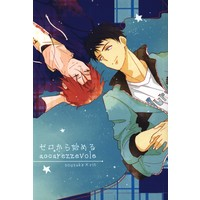 Doujinshi - Novel - Free! (Iwatobi Swim Club) / Sosuke x Rin (ゼロから始めるaccarezzevole) / RH1
