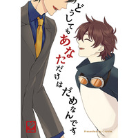 [Boys Love (Yaoi) : R18] Doujinshi - Novel - Blood Blockade Battlefront / Steven A Starphase x Leonard Watch (どうしてもあなただけはだめなんです) / Coyote,