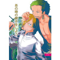 [Boys Love (Yaoi) : R18] Doujinshi - ONE PIECE / Zoro x Sanji (あの時の続きをしよう) / team_TOLICA