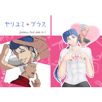 Doujinshi - Anthology - Fate/Grand Order / Lancer (Fate/stay night) x Archer (Fate/stay night) (ヤリユミ+プラス) / K++