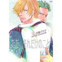 [Boys Love (Yaoi) : R18] Doujinshi - ONE PIECE / Zoro x Sanji (ただ それだけのこと) / 尖端プラグ