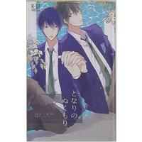 [Boys Love (Yaoi) : R18] Doujinshi - Novel - Anthology - Free! (Iwatobi Swim Club) / Haruka x Makoto (となりのぬくもり*アンソロジー) / everlasting