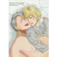 [Boys Love (Yaoi) : R18] Doujinshi - Yuri!!! on Ice / Victor x Yuri Plisetsky (おはようはいつも2人で) / ゴリア