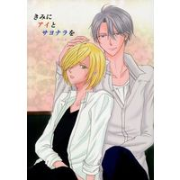 [Boys Love (Yaoi) : R18] Doujinshi - Yuri!!! on Ice / Victor x Yuri Plisetsky (きみにアイとサヨナラを) / dolce