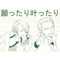 [Boys Love (Yaoi) : R18] Doujinshi - ONE PIECE / Zoro x Sanji (願ったり叶ったり) / Hippo