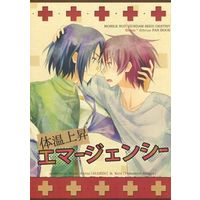 Doujinshi - Manga&Novel - Anthology - Mobile Suit Gundam SEED / Shinn Asuka x Athrun Zala (体温上昇エマージェンシー) / ALGEDi/湯けむり金魚