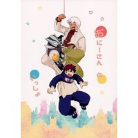 Doujinshi - Blood Blockade Battlefront / Zap Renfro & Leonard Watch & Zed O'Brien (おにーさんといっしょ) / 収穫祭
