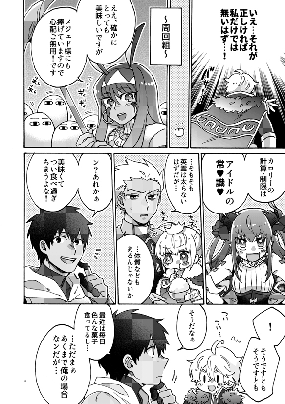 [Boys Love (Yaoi) : R18] Doujinshi - Fate/Grand Order / Lancelot (Saber) x Gawain (Fate Series) (バスターファットLLサイズ) / よはねむ