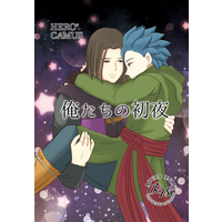 [Boys Love (Yaoi) : R18] Doujinshi - Dragon Quest XI / Hero (DQ XI) x Camus (俺たちの初夜) / かむぱん