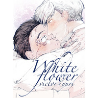 Doujinshi - Yuri!!! on Ice / Victor x Katsuki Yuuri (White Flower) / YELLOW UNKNOWN