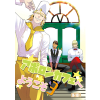 [Boys Love (Yaoi) : R18] Doujinshi - TIGER & BUNNY / Ryan Goldsmith & Barnaby & Kotetsu (アポロンカフェへようこそ3) / 加賀屋