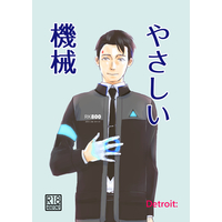 [Boys Love (Yaoi) : R18] Doujinshi - Detroit: Become Human (やさしい機械) / HAGA10